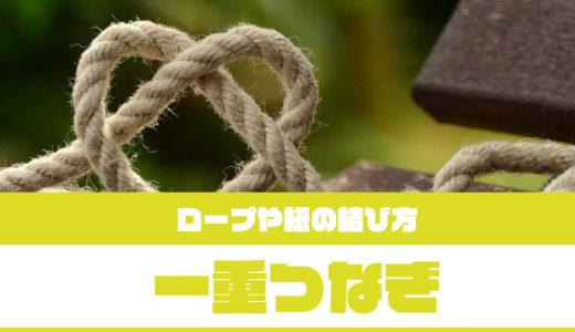 一重つなぎの方法・やり方|ロープや紐の結び方・締め方