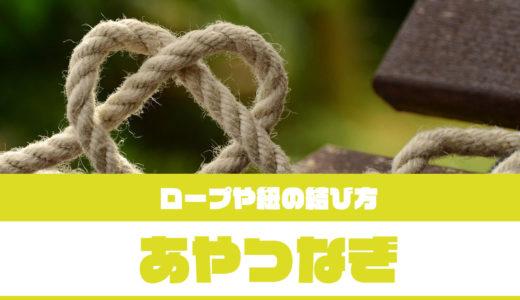 あやつなぎの方法・やり方|ロープや紐の結び方・締め方
