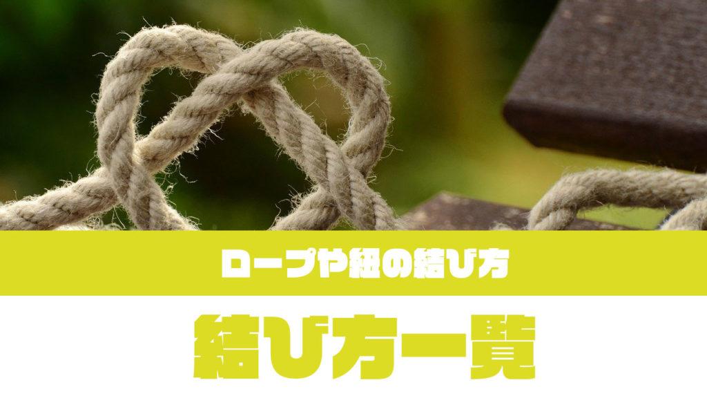 ロープや紐の結び方一覧へ