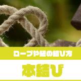 本結びの方法・やり方|ロープや紐の結び方・締め方