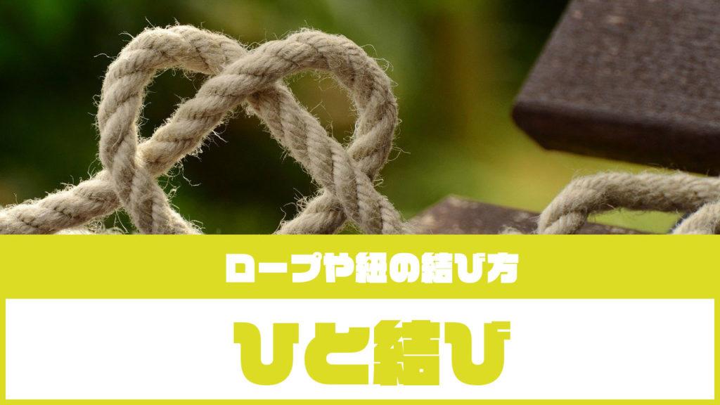 ひと結びの方法・やり方|ロープや紐の結び方・締め方