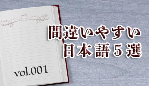 間違いやすい日本語5選!vol.001