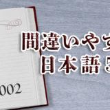 間違いやすい日本語5選!vol.002