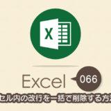 セル内の改行を一括で削除する方法|Excel(エクセル)の使い方 vol.066