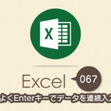 効率よくEnterキーでデータを連続入力する|Excel(エクセル)の使い方 vol.067