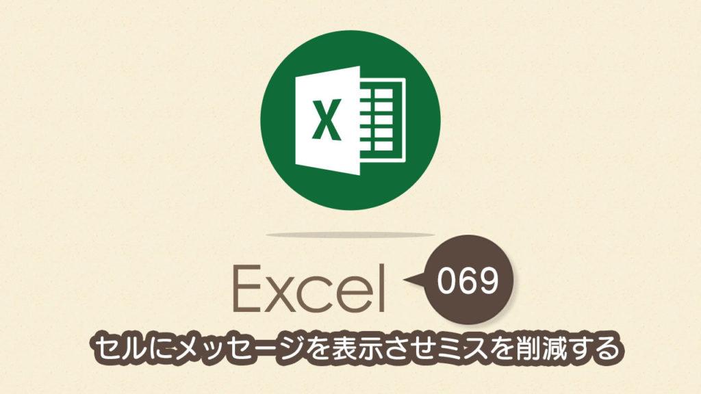 セルにメッセージを表示させミスを削減する|Excel(エクセル)の使い方 vol.069