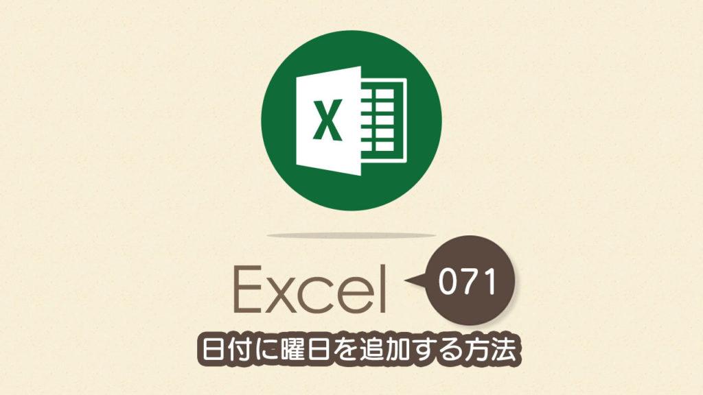 日付に曜日を追加する方法|Excel(エクセル)の使い方 vol.071