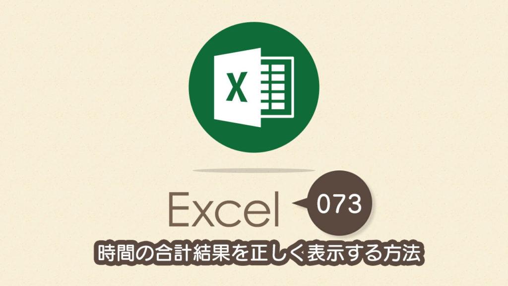 時間の合計結果を正しく表示する方法|Excel(エクセル)の使い方 vol.073
