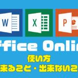 無料のOffice Online(オフィスオンライン)がかなり使えるサービスでした