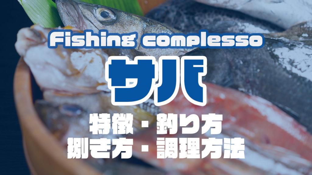 サバって何!?特徴・釣り方・捌き方・調理方法とことん解説!