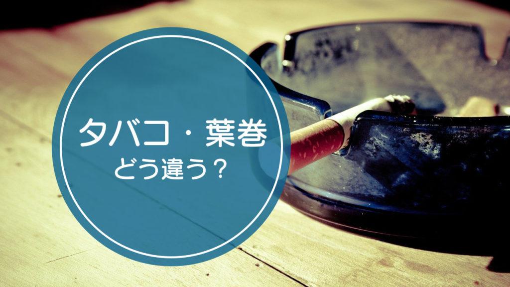 「タバコ」と「葉巻」の違いをご存知ですか!?