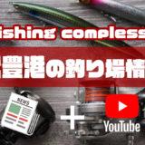 武豊港の釣り場情報【Fishing complesso 愛知県の釣り場情報】