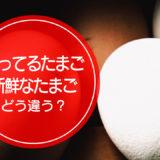 「腐ってるタマゴ」と「新鮮なタマゴ」の違いをご存知ですか!?