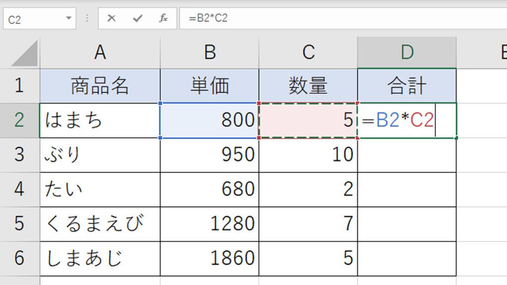相対参照と絶対参照の違い|Excel(エクセル)の使い方 vol.096