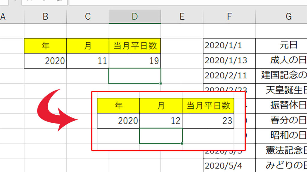 土日祝日を除いた日数や期日を計算する|Excel(エクセル)の使い方 vol.088