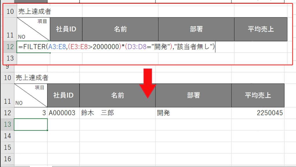 検索条件に一致する行をFILTER関数で抽出する|Excel(エクセル)の使い方 vol.093