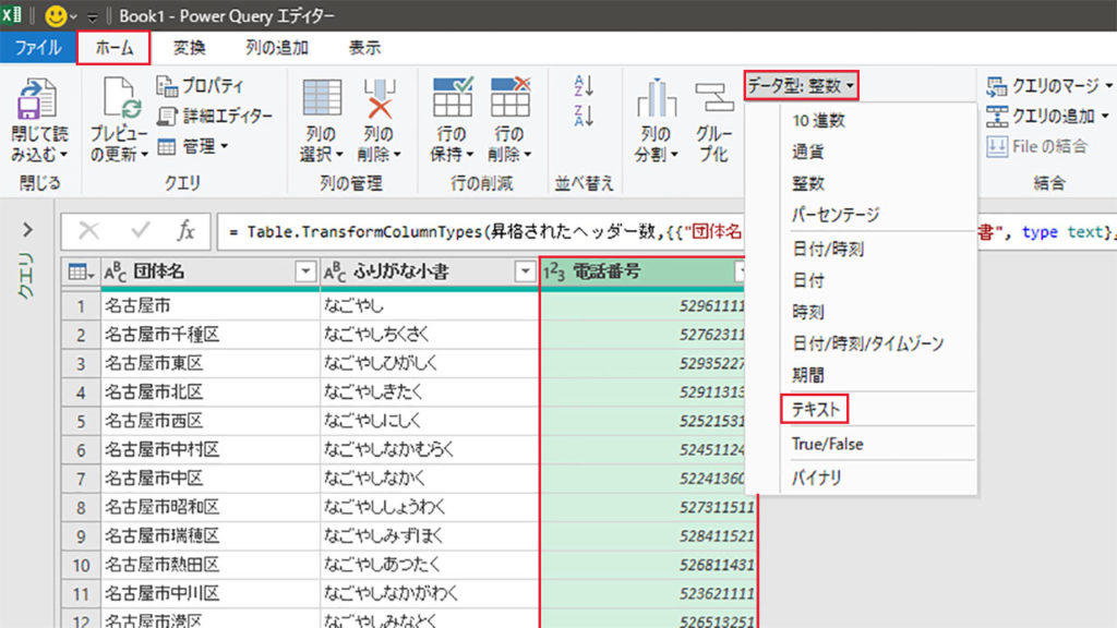 電話番号の含まれたCSVファイルを欠落無く表示する|Excel(エクセル)の使い方 vol.095