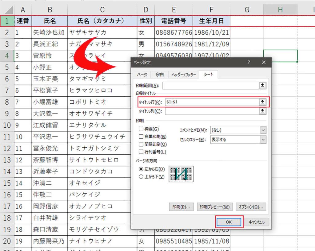 大きな表を印刷するとき全ページに見出しをつける|Excel(エクセル)の使い方 vol.099
