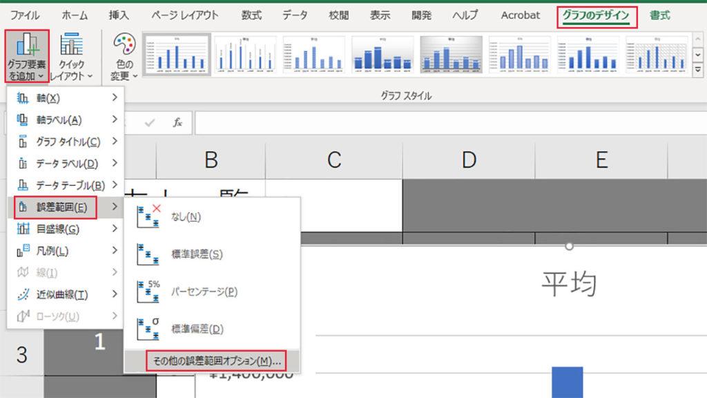 棒グラフにエラーバーを追加してバラつきを示す|Excel(エクセル)の使い方 vol.092