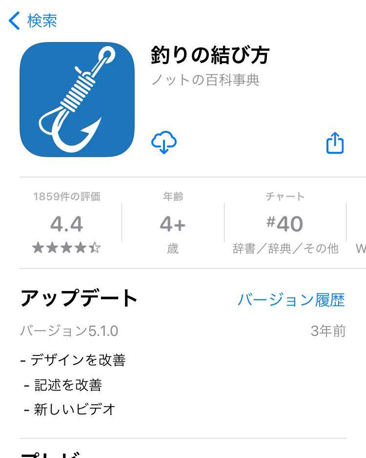 釣りにオススメのアプリ10選!!