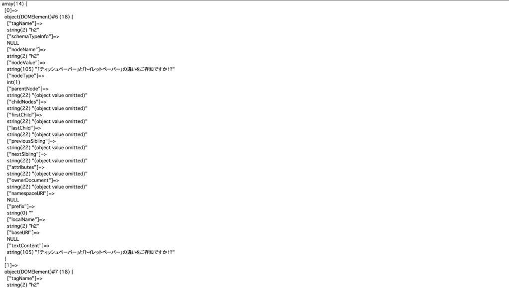 PHPでスクレイピング