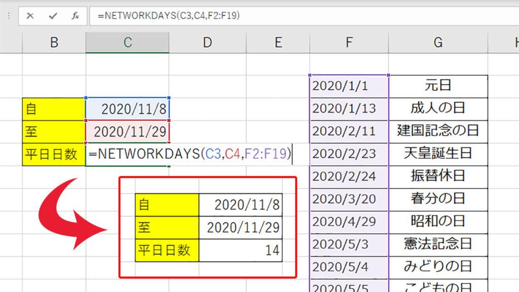 土日祝日を除いた日数や期日を計算する Excel(エクセル)の使い方 vol.088