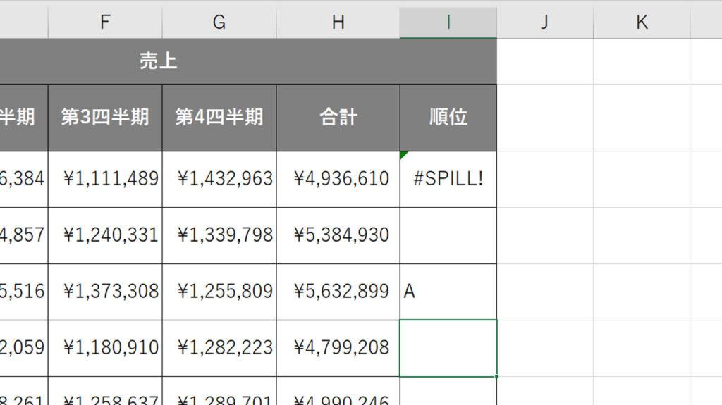 新機能「スピル」を使って計算の手間を省く|Excel(エクセル)の使い方 vol.090