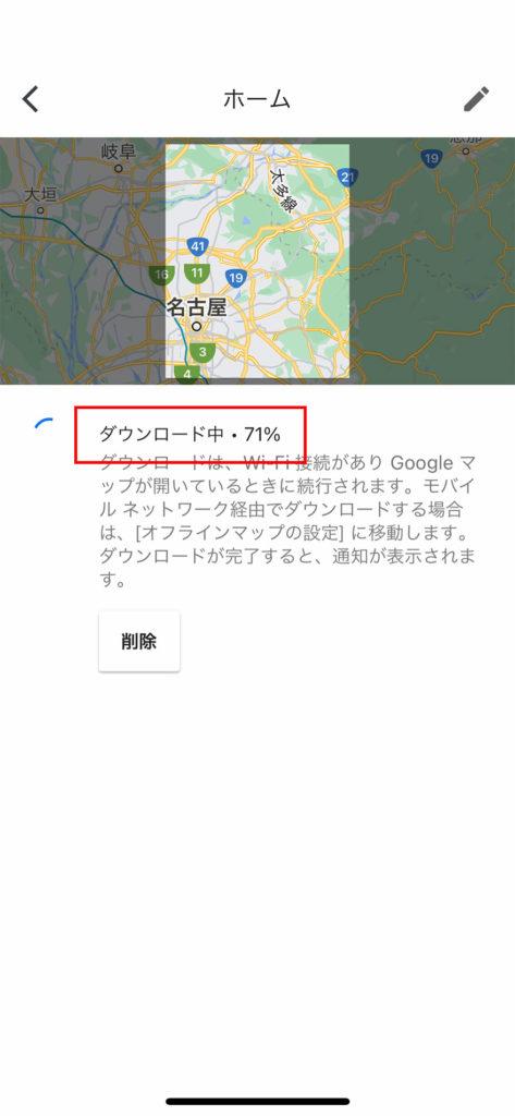オフラインでGoogleマップを使う方法