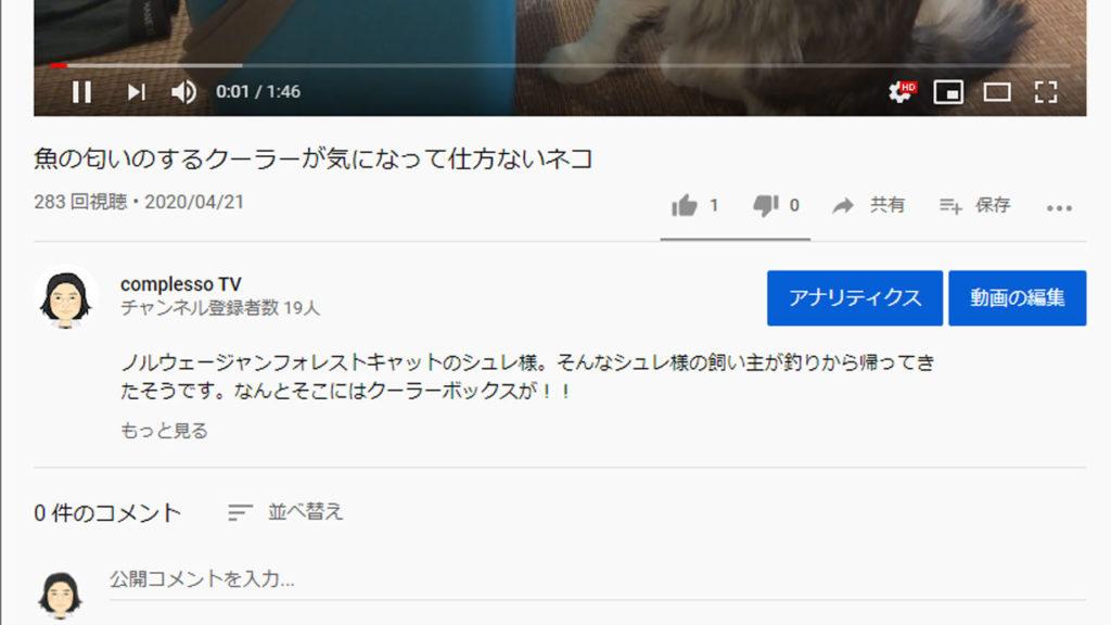 YouTubeで動画に英語のタイトルと説明を追加する