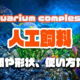 アクアリウムの人工飼料について|種類や形状、使い方