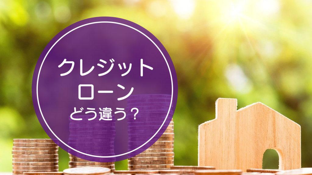 「クレジット」と「ローン」の違いをご存知ですか!?