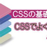改めてCSSでよく使う単位をまとめてみた