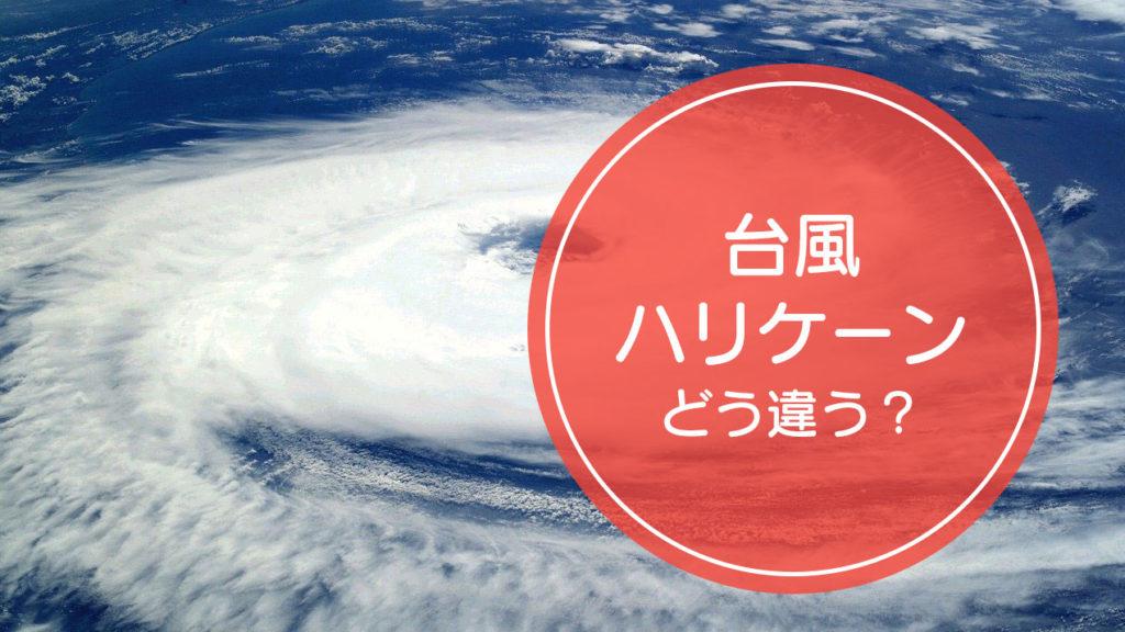 「台風」と「ハリケーン」の違いをご存知ですか!?