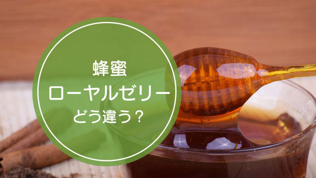 「ハチミツ」と「ローヤルゼリー」の違いをご存知ですか!?