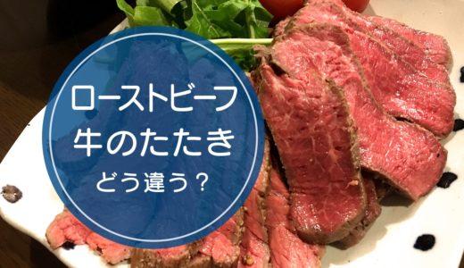 「ローストビーフ」と「牛のたたき」の違いをご存知ですか!?