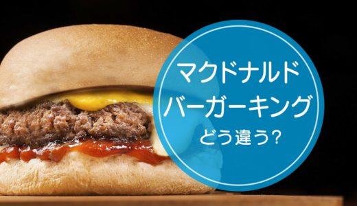 「マクドナルド」と「バーガーキング」の違いをご存知ですか!?