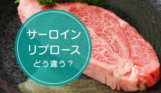 牛肉の「サーロイン」と「リブロース」の違いをご存知ですか!?