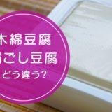 木綿豆腐・絹ごし豆腐違い