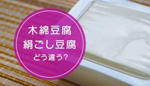 「木綿豆腐」と「絹ごし豆腐」の違いをご存知ですか!?