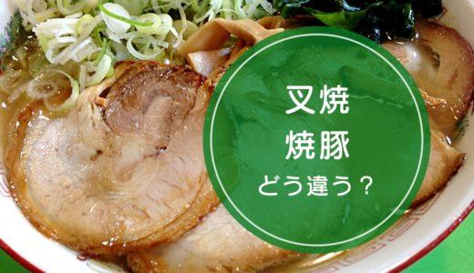 「叉焼」と「焼豚」の違いをご存知ですか!?