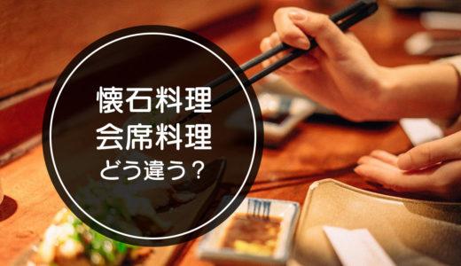 「懐石料理」と「会席料理」の違いをご存知ですか!?