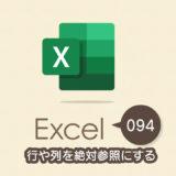 行や列を絶対参照にする|Excel(エクセル)の使い方 vol.094