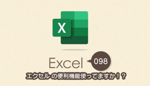 エクセル の便利機能使ってますか!?|Excel(エクセル)の使い方 vol.098