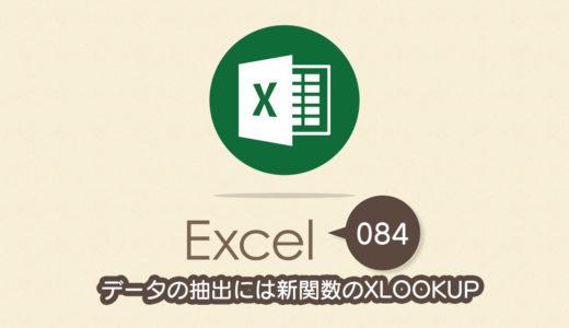 データの抽出には新関数のXLOOKUP|Excel(エクセル)の使い方 vol.084