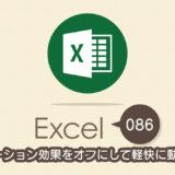 アニメーション効果をオフにして軽快に動作させる|Excel(エクセル)の使い方 vol.086