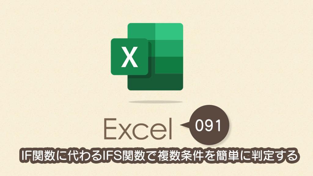 IF関数に代わるIFS関数で複数条件を簡単に判定する|Excel(エクセル)の使い方 vol.091
