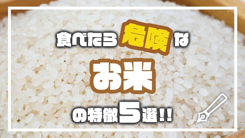 食べたら危険なお米