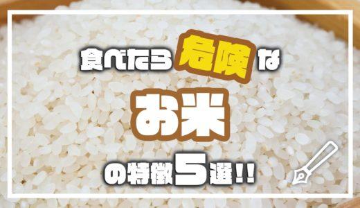 食べたら危険なお米の特徴5選!!