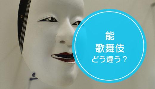 「能」と「歌舞伎」の違いをご存知ですか!?