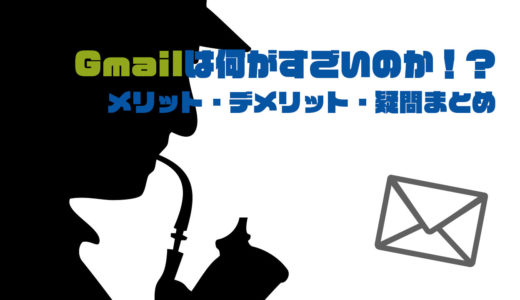 Gmailは何がすごいのか!?メリット・デメリット・疑問まとめ